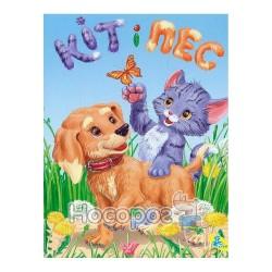 """Кіт і пес """"Кредо"""" (укр.)"""