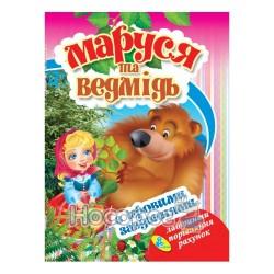 """Маруся и медведь с игровыми заданиями """"Кредо"""" (укр.)"""