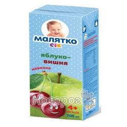 Сок Малятко Яблуко-Вишня 200 мл (4820123510936)