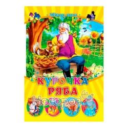 """Сказки малышам - Сборник сказок Курочка Ряба """"Кредо"""" (укр.)"""
