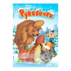 "ЦК. Мини - Рукавичка ""Кредо"" (укр.)"