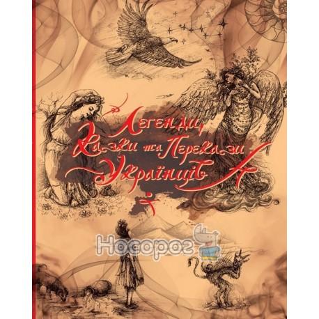 Найкращий подарунок: Легенди, казки та перекази Українців