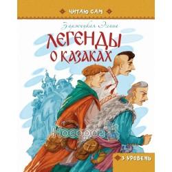 Читаю сам Легенди про козаків