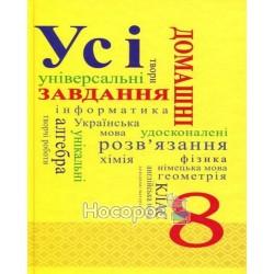 """Усі домашні завдання 8 клас -1 і 2 том """"Граматика"""" (укр.)"""
