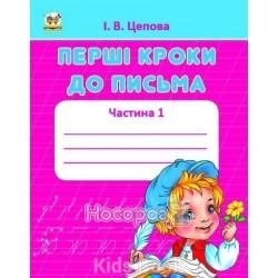 """Прописи 4+ Первые шаги к письму """"Талант"""""""