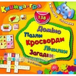 """Книга-игра - Смышлёный слоненок """"УЛА"""" (укр.)"""