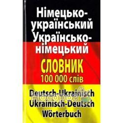 Німецько-українсько-німецький словник 100000