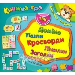 """Книга-игра - Смышленный тигренок """"УЛА"""" (укр.)"""