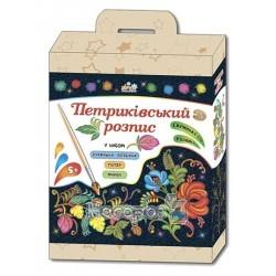 """Сундучок из дерева """"Петриковская роспись"""""""