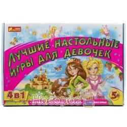1987 Лучшие настольные игры для девочек 4 в 1 12120002Р