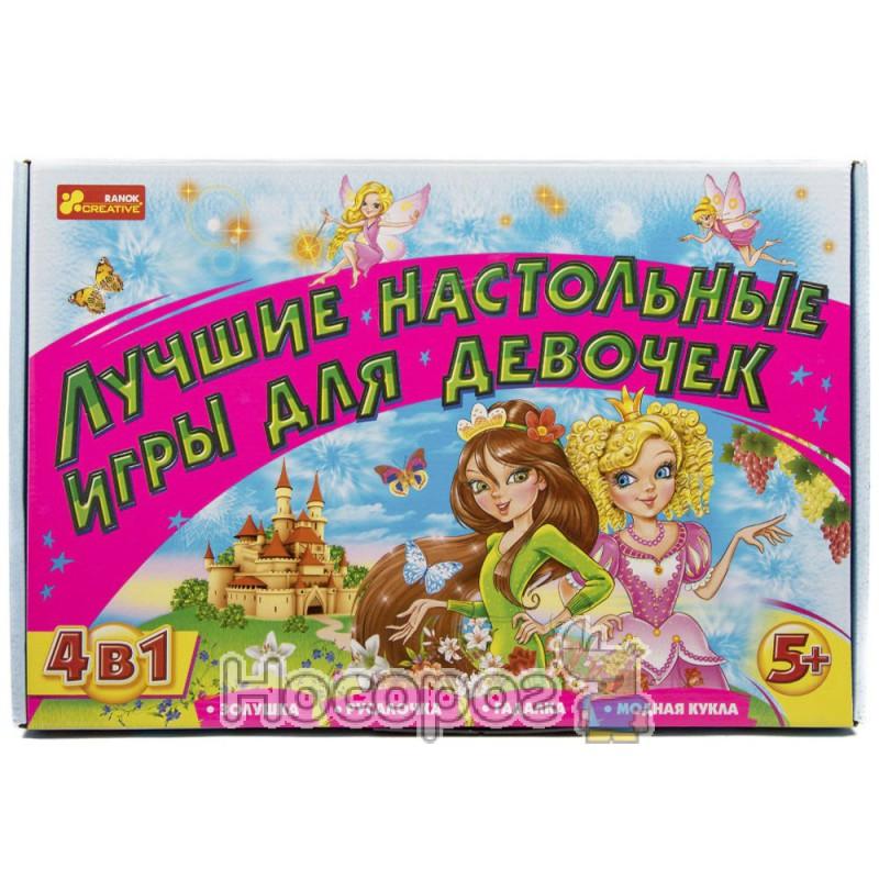 Фото 1987 Кращі настільні ігри для дівчат 4 в 1 (5+)12120002Р