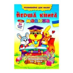 """Розвивайко для малышей Первая книга малыша """"УЛА"""" (укр.)"""