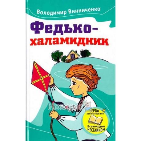"""Любимые книги - Федько-халамидник """"Страна мечтаний"""" (укр.)"""