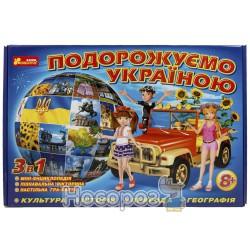 """5731 Игра 3 в 1 """"Путешествуем по Украине"""" 12120011Р"""