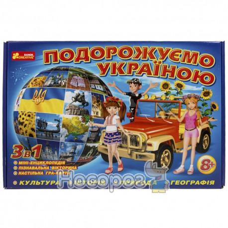 """5731 Гра 3 в 1 """"Подорожуємо Україною""""8+ 12120011Р"""