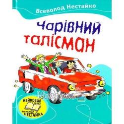 """Любимые книги - Волшебный талисман """"Країна Мрій"""" (укр.)"""