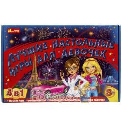 1989 Лучшие настольные игры для девочек 4 в 1 12120003Р