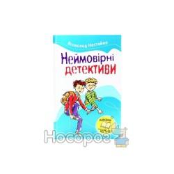 """Любимые книги - Невероятные детективы """"Страна мечтаний"""" (укр.)"""