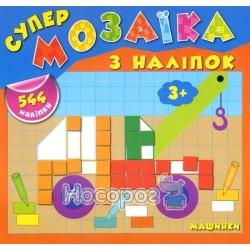 "Супер Мозаика из наклеек - Животные ""УЛА"""