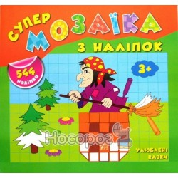 """Супермозаика из наклеек - Любимые сказки """"УЛА"""" (укр.)"""