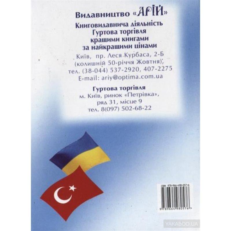 Фото Украинский-турецкий разговорник
