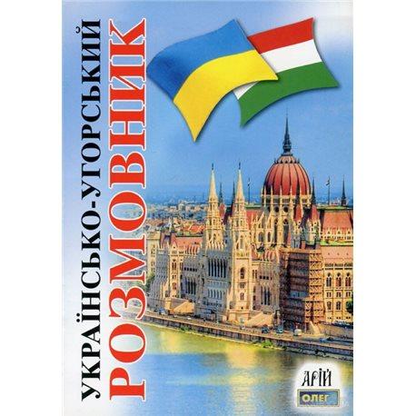 Фото Украинский-венгерскую разговорник
