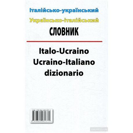 Фото Итальянско-украинское, украинский-итальянский словарь. Более 100 000 слов