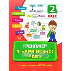 """Тренажер по украинскому языку 2 кл """"УЛА"""" (укр.)"""