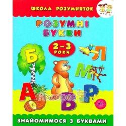 """Школа розумняток - Умные буквы 2-3 года """"УЛА"""" (укр.)"""