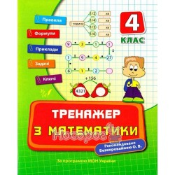 """Тренажер по математике 4 кл """"УЛА"""" (укр.)"""