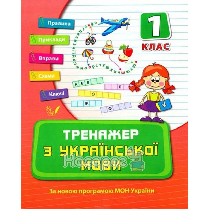 Фото Тренажер з української мови 1 кл