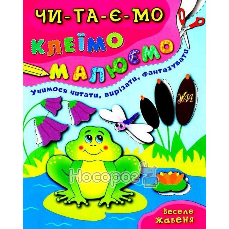 Фото Читаємо клеїмо малюємо Веселе жабеня