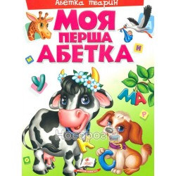 """Моя первая книга - Азбука животных """"Пегас"""" (укр.)"""