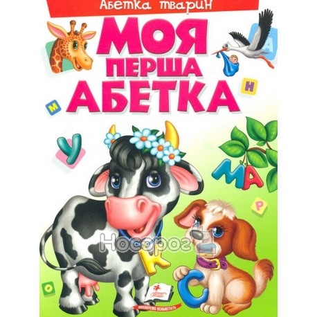 """Фото Книга КА4 """"Абетка тварин"""" серія """"Моя перша книга"""" (укр)/15"""