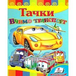 """Развивайка - Учим транспорт Тачки """"Пегас"""" (укр.)"""