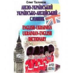 Англо-українсько-англійський словник 35 тис.
