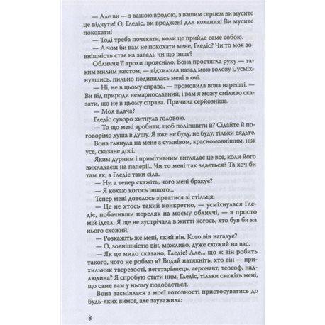 """Фото Любимые книги - Утраченный мир """"Страна мечтаний"""" (укр.)"""