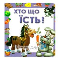 """Кто что ест? """"Книжкова Хата"""" (укр.) А7"""