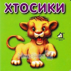 """Хтосики - Лев """"Книжный дом"""" (укр.)"""
