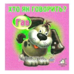 """Кто как говорит? """"Книжкова хата"""" А7 (укр.)"""