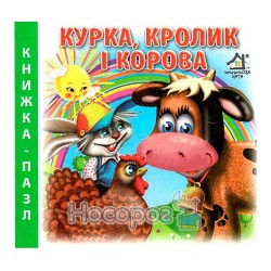 """Книжка-пазл - Курка, кролик і корова """"Книжкова Хата"""" А6 (укр.)"""