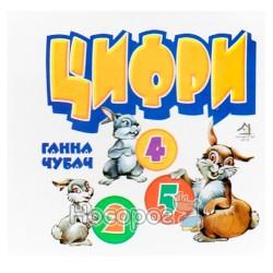 "Книжка-пазл - Цифры ""Книжкова Хата"" (укр.)"