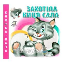 """Книжка-пазл - Захотела кошка сала """"Книжкова Хата"""" (укр.)"""