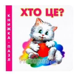 "Книжка-пазл - Хто це? Котик ""Книжкова Хата"" (укр.)"