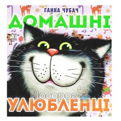 "Домашние животные Анна Чубач ""Книжкова Хата"" (укр.)"