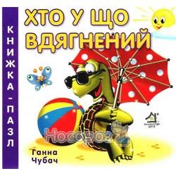 """Книжка-пазл - Кто во что одет? """"Книжный дом"""" (укр.)"""