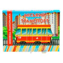 "Книжка-панорамка - Городской транспорт ""Книжкова Хата"" (укр.)"