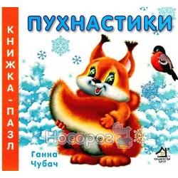 """Книжка-пазл - Пухнастики """"Книжкова хата"""" (укр.)"""