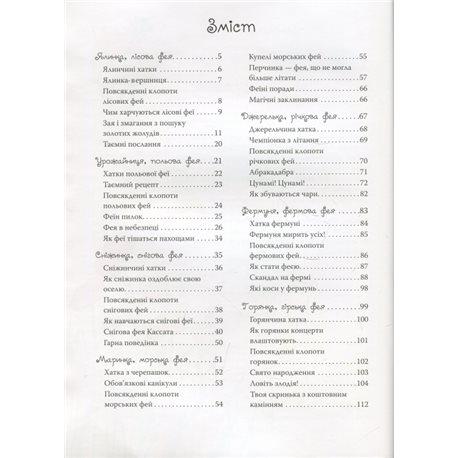 """Фото Золоті казки - Світ фей """"Країна мрій"""" (укр.)"""