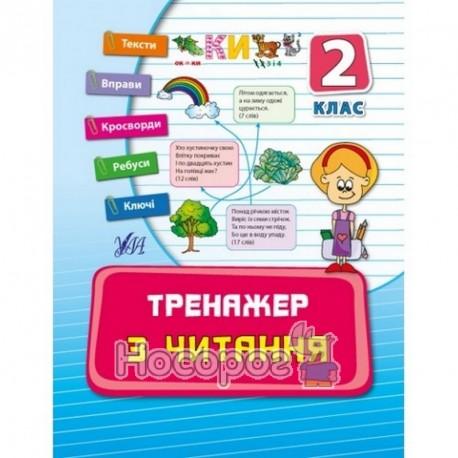 """Тренажер по чтению 2 кл """"УЛА"""" (укр.)"""